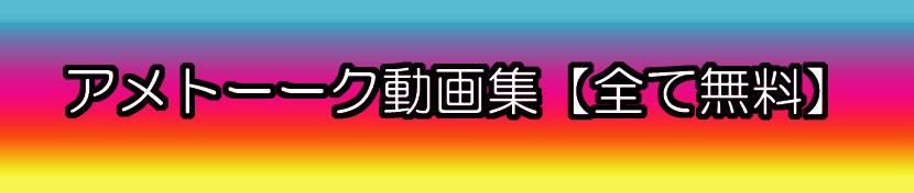 アメトーク動画集【全て無料】